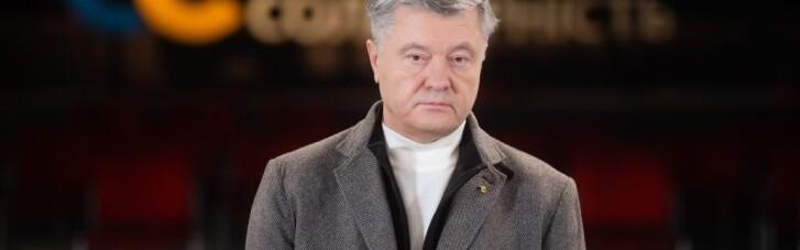 Порошенко о миротворцах на Донбассе: если у Зеленского не знают, где искать документы, мы готовы помочь