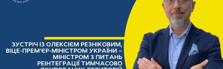 25 вересня відбудеться онлайн-зустріч з віцепрем'єр-міністром Резніковим