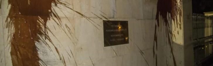 """Стены российского посольства в Праге облили """"кровью"""" (ФОТО, ВИДЕО)"""