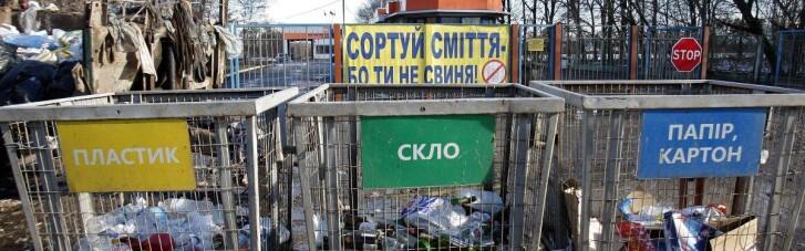 Короли мусора. Как будут зарабатывать на украинцах по новым правилам