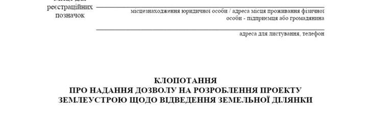 Михайло Тереньтев розповів, як отримати ОСББ земельної ділянки