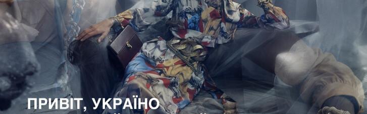 Сегодня начинает работу интернет-магазин Zara в Украине