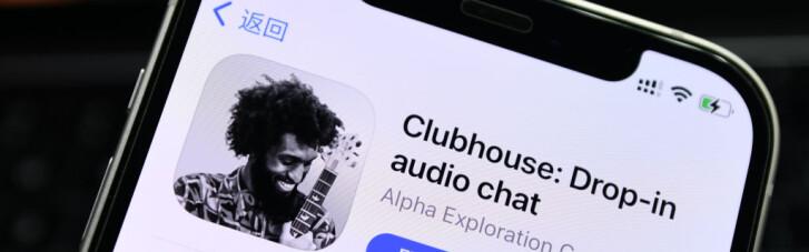 Міленіали вигадали радіо. Чому всі шукають запрошення у Clubhouse
