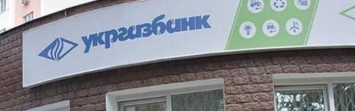 Укргазбанк стал лучшим банком в Восточной Европе, - IFC