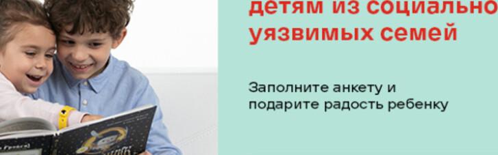 """""""Новая почта"""" дарит детям из социально уязвимых семей 300 тысяч книг"""