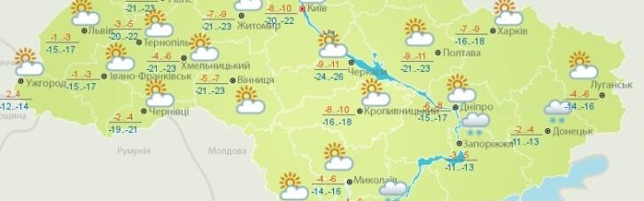В Україні найближчими днями похолодає до -25 (КАРТА)