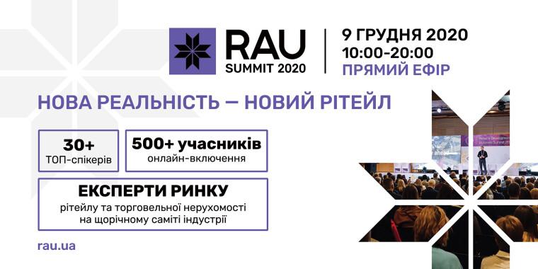 VIII RAU Summit 2020 року, щорічний міжнародний саміт перших осіб роздрібної торгівлі, девелопменту та B2B-компаній