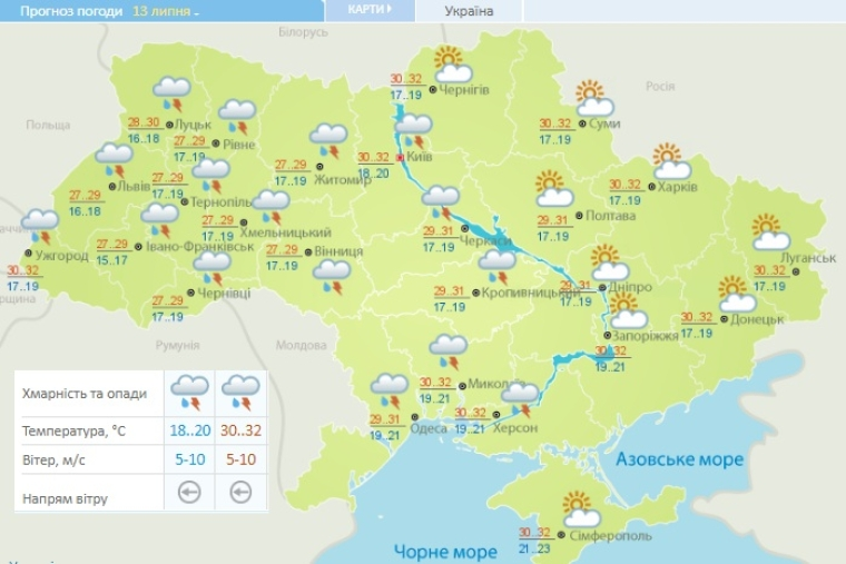 Прогноз погоды на 13 июля