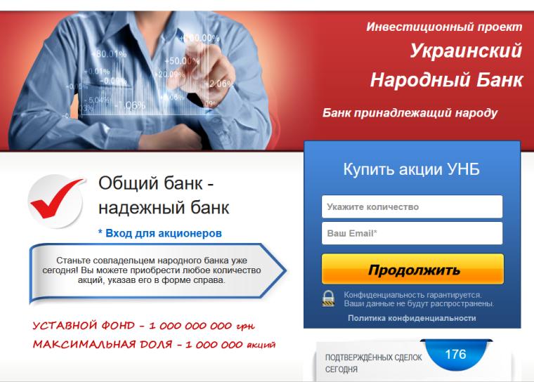 Украинский народный банк