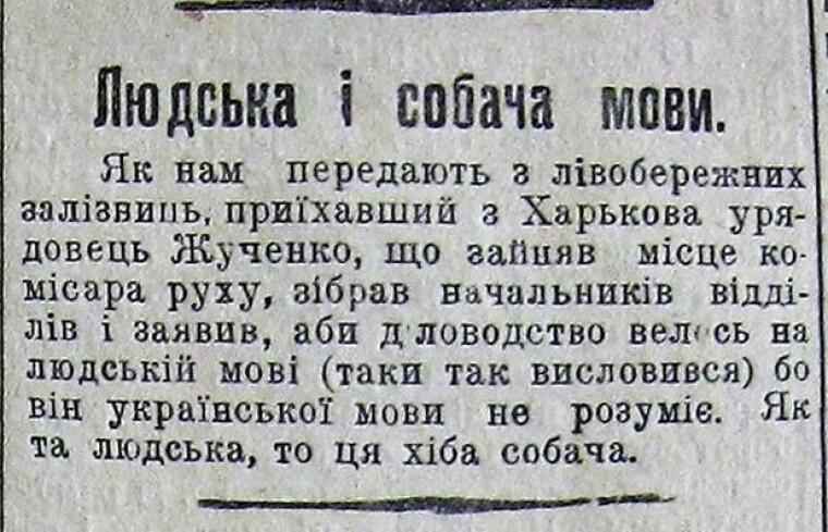 """""""Червоний прапор"""", 13 березня 1919-го"""