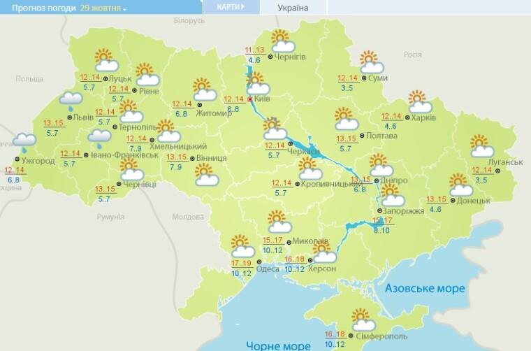 Погода в Украины 29 октября