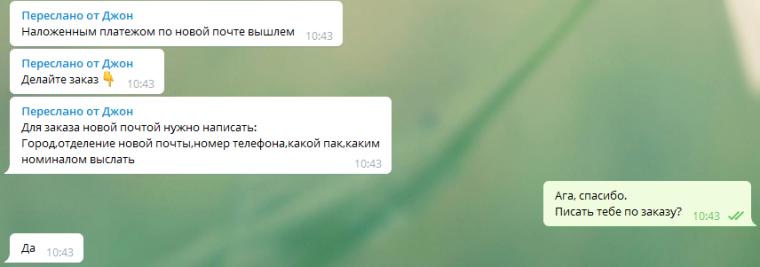 Скриншот личной переписки