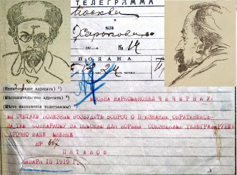 Колаж з архівного документа і зображень Георгія П'яткова