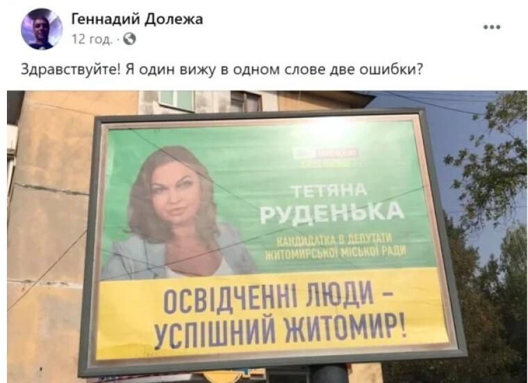 """Билборд кандидата от """"Слуги народа"""" в Житомире"""