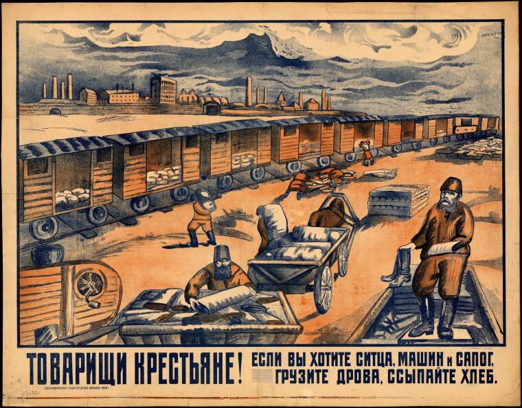 1920 рік. Агітаційний плакат більшовиків