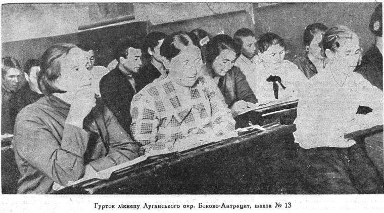 Гурток лікнепу на Луганщині / Всесвіт, 1929 рік