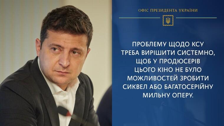 Зеленський закликав вирішити проблему з КСУ