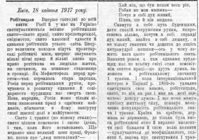 """Из передовицы газеты """"Нова Рада"""", Киев, 18 апреля (1 мая) 1917 года"""