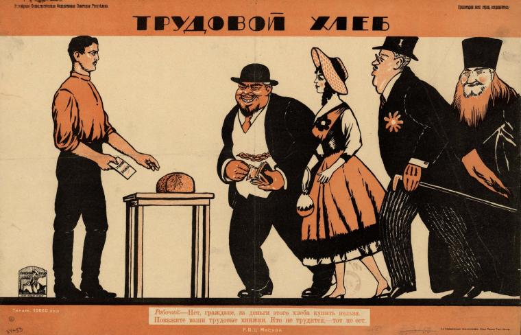 """""""Трудовой хлеб"""". РСФСР, 1920. Советский антирелигиозный плакат."""