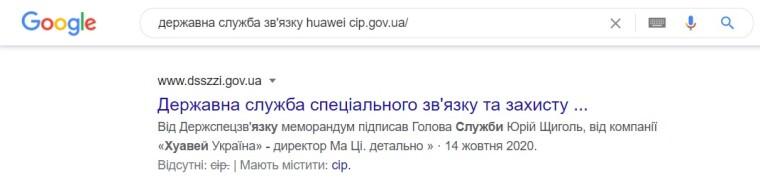 В поисковике Google следы сообщений о соглашении, размещенных на государственных ресурсах, пока сохраняются