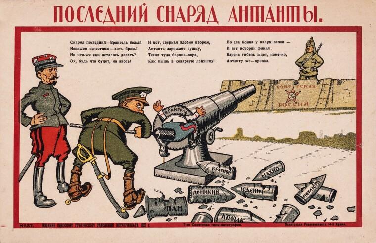 Пропагандистський більшовицький плакат, 1920 рік