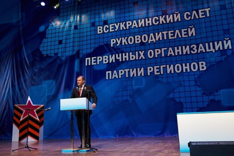 фото Добкина на сьезде партии регионов