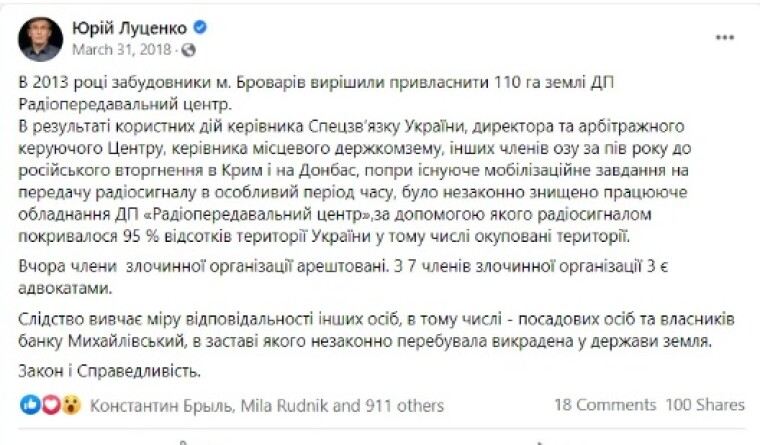 Допис Юрія Луценка