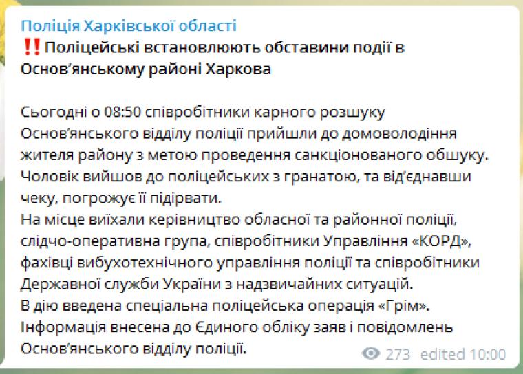 Повідомлення ГУНП у Харківській області