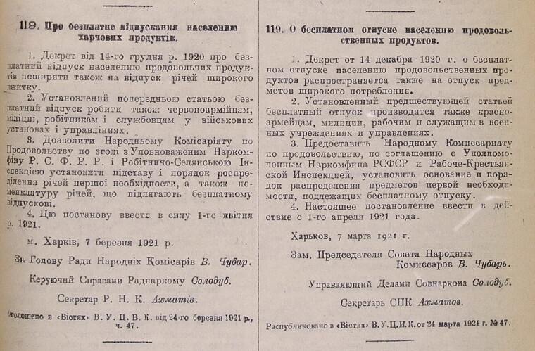 Декрет РНК УСРР від 7 березня 1921 // Збір законів і розпоряджень Робітничо-Селянського уряду України і уповноважених РСФРР, 1921, ст.119