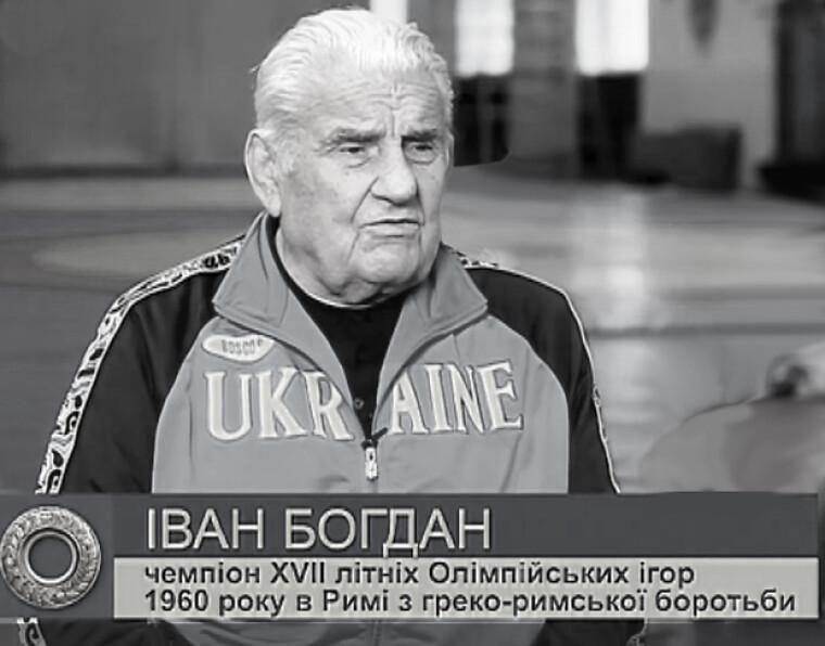 Іван Богдан
