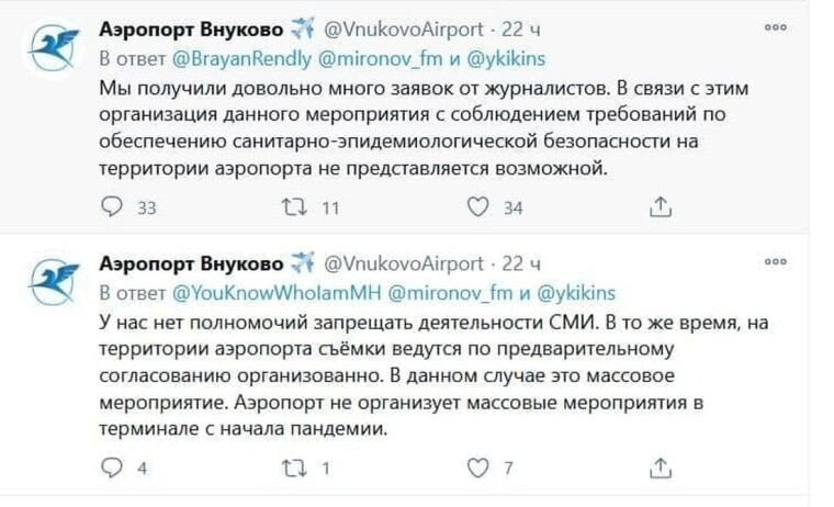 "В аэропорт ""Внуково"" не пускают журналистов"