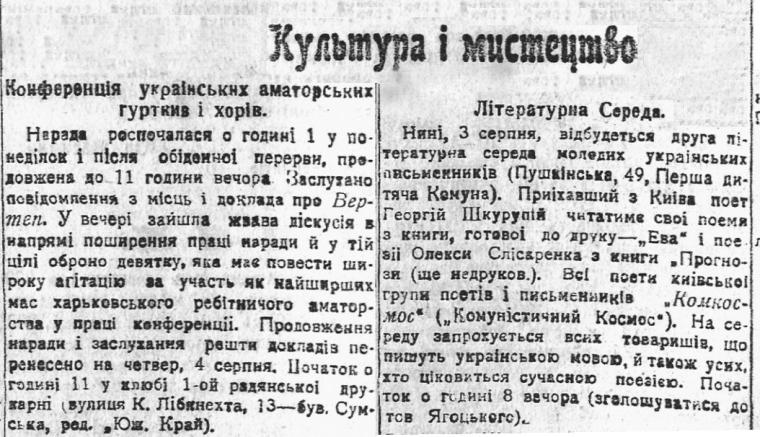 Приклад наповнення рубрики «Культура і мистецтво» / Вісті ВУЦВК, 1921 рік