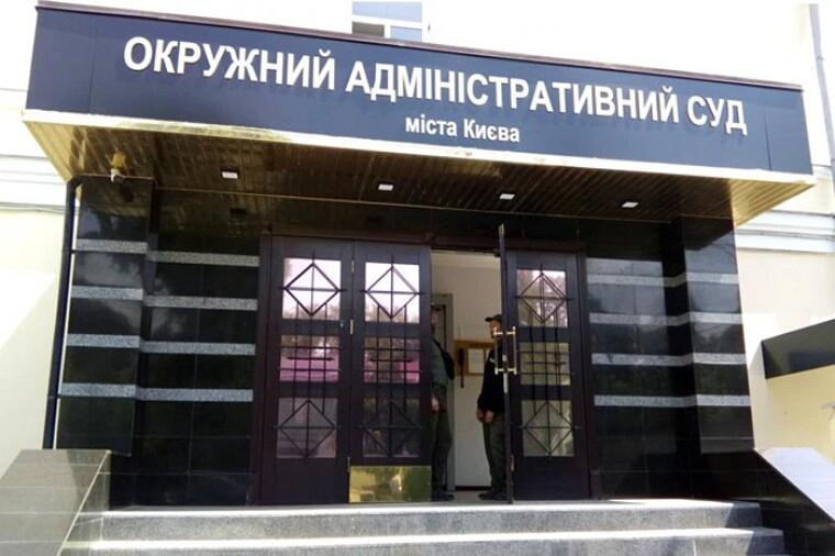 Окружной административный суд Киева / sud.ua