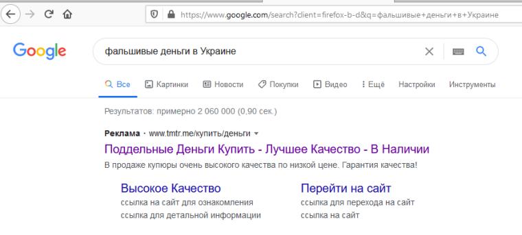 Скриншот поисковика