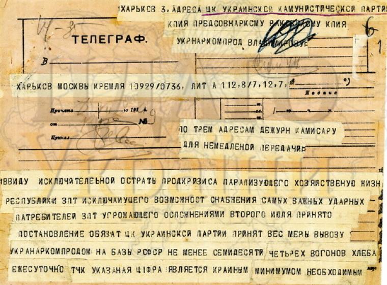 Перша частина телеграми Леніна до ЦК КП(б)У з вимогою надсилати до Росії мінімум 74 вагони продовольства щодня. З матеріалів ЦДАГО України.