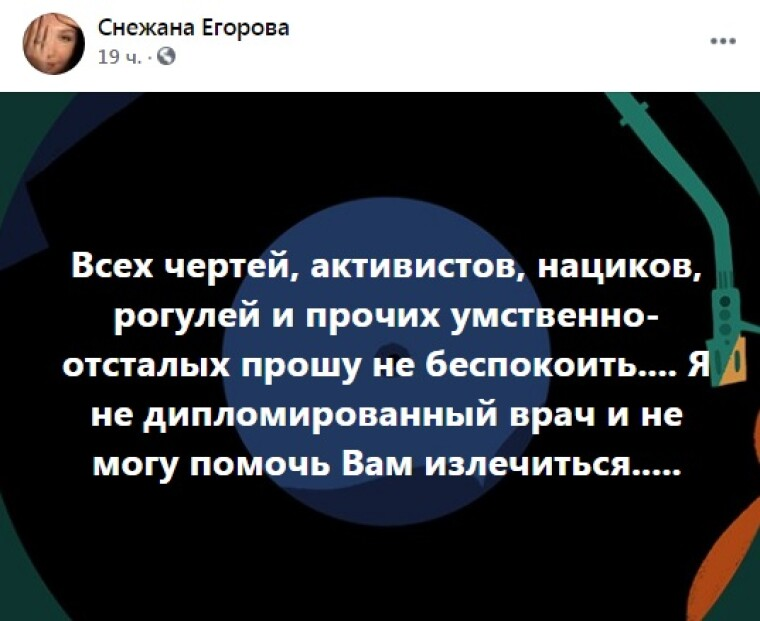 Скандальный пост Снежаны Егоровой