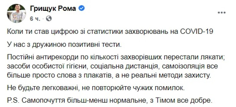 Допис Романа Грищука