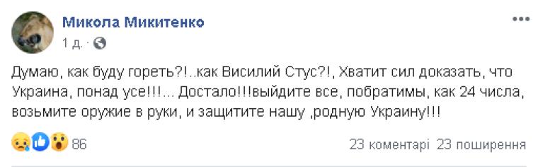 Микола Микитенко протестував проти політики влади