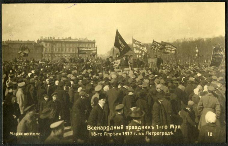 Первомайская демонстрация в Петрограде