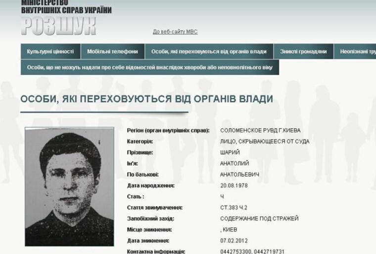 Страница сайта Министерства внутренних дел с объявлением в розыск Шария