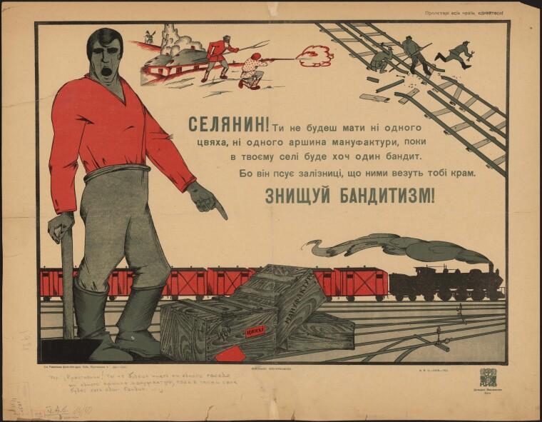 Большевистский агитационный плакат, 1921