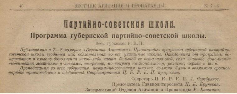 Выдержка из обязательной программы для губернской партийно-советской школы