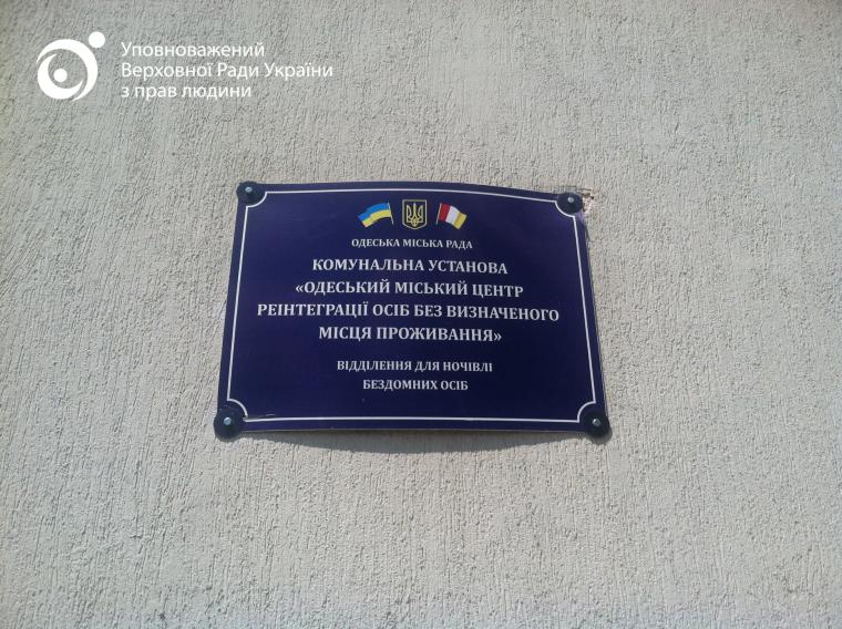 Мужчин привезли в Одесский центр интеграции бездомных