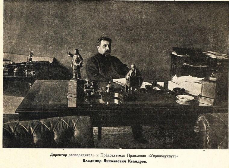 Володимир Ксандров. Фото із книги 1922 року