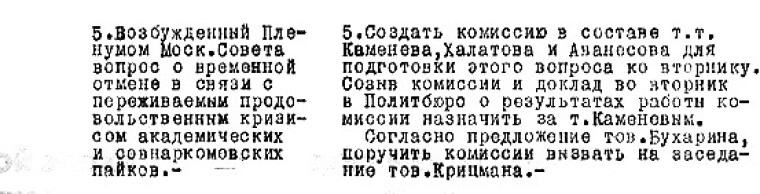 Клопотання пленуму Московської ради про скасування раднаркомівських пайків
