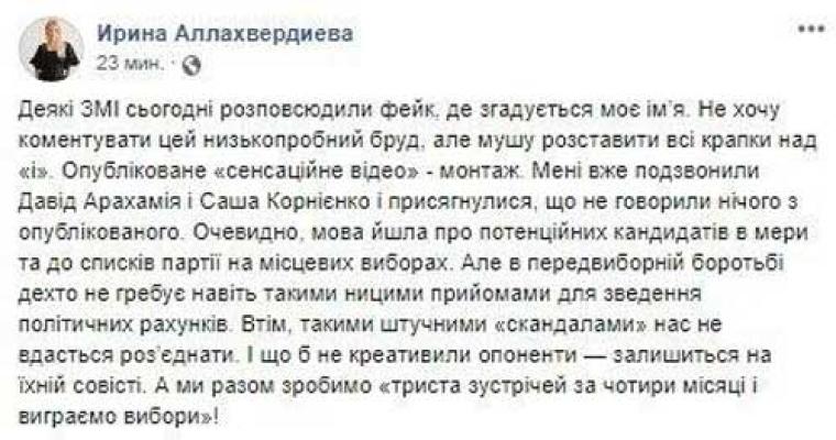 Допис Ірини Аллахвердієвої на сторінці у Facebook
