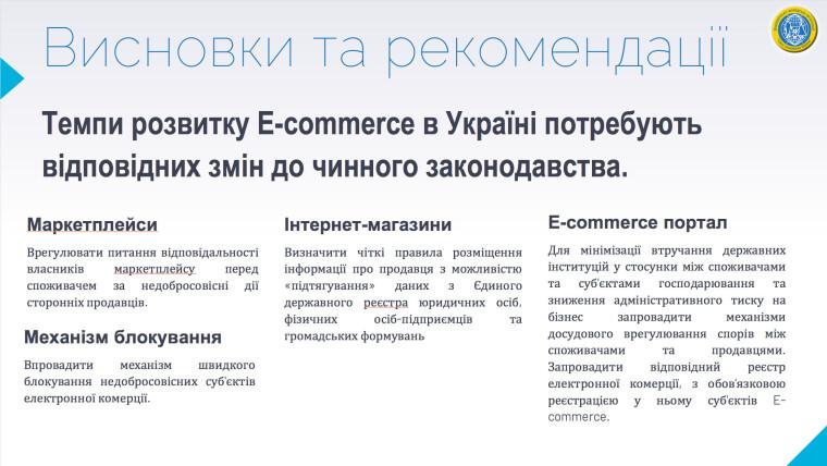 Рынок онлайн-покупок необходимо урегулировать на законодательном уровне
