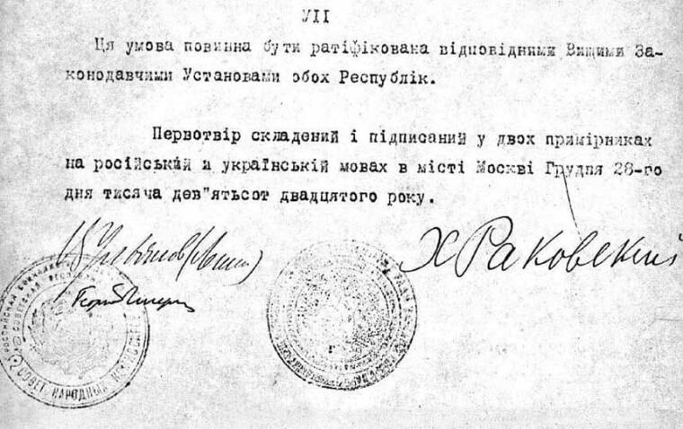 Остання сторінка договору з українськомовного примірника