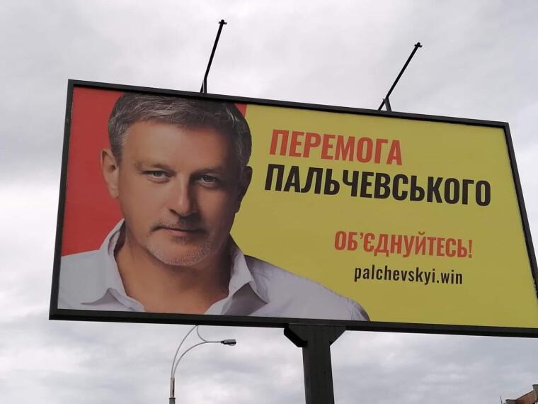"""фото предвыборного агитационного борда партии """"Победа Пальчевского"""""""