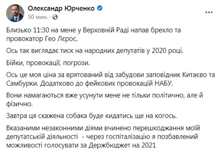Пост Юрченко